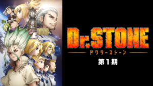 『Dr.STONE(第1期)』アニメ無料動画