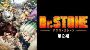 『Dr.STONE(第2期)』アニメ無料動画