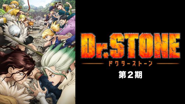アニメ『Dr.STONE(第2期)』動画