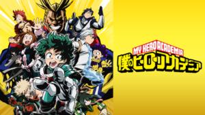 『僕のヒーローアカデミア(第1期)』アニメ無料動画