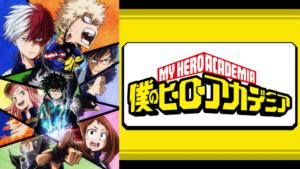 『僕のヒーローアカデミア(第2期)』アニメ無料動画