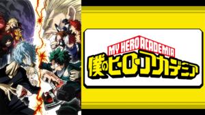 『僕のヒーローアカデミア(第3期)』アニメ無料動画