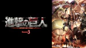 『進撃の巨人 Season 3(第3期)』アニメ無料動画