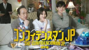 『コンフィデンスマンJP 運勢編』ドラマ無料動画