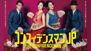 『コンフィデンスマンJP』ドラマ無料動画