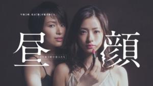 『昼顔〜平日午後3時の恋人たち〜』ドラマ無料動画