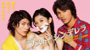 『ラスト・シンデレラ』ドラマ無料動画