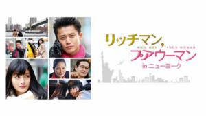 『リッチマン、プアウーマン in ニューヨーク』ドラマ無料動画