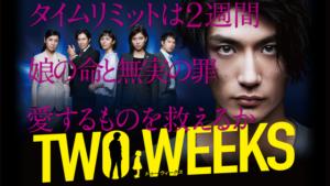 『TWO WEEKS』ドラマ無料動画