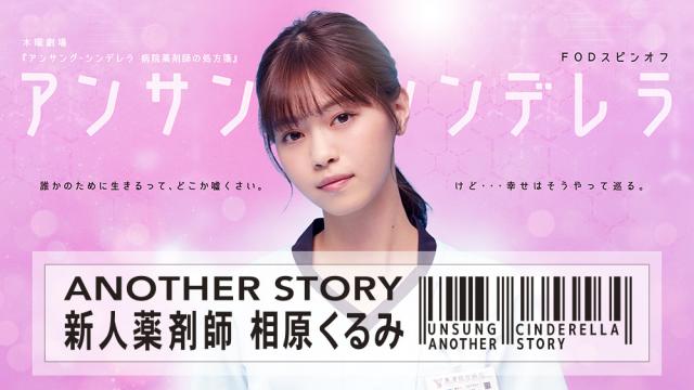 ドラマ『アンサング・シンデレラ ANOTHER STORY ~新人薬剤師 相原くるみ~』動画