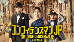 『コンフィデンスマンJP プリンセス編』映画無料動画