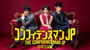 『コンフィデンスマンJP ロマンス編』映画無料動画