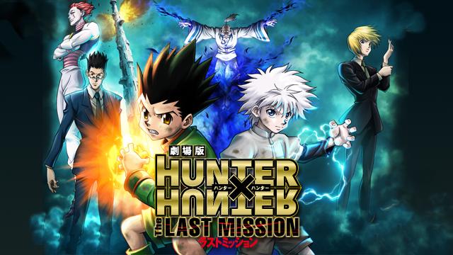 映画『劇場版 HUNTER×HUNTER The LAST MISSION』動画