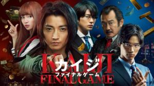 『カイジ ファイナルゲーム』映画無料動画