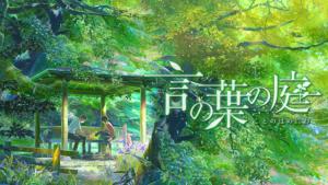 『言の葉の庭』映画無料動画