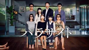 『パラサイト 半地下の家族』映画無料動画