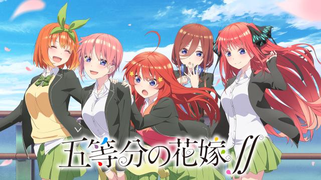 アニメ『五等分の花嫁∬(第2期)』動画