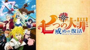 『七つの大罪 戒めの復活(第2期)』アニメ無料動画