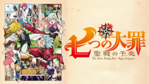 『七つの大罪 聖戦の予兆(TVスペシャル)』アニメ無料動画