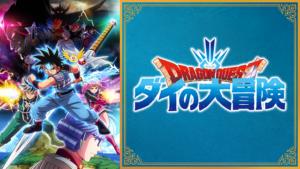 『ドラゴンクエスト ダイの大冒険(2020年)』アニメ無料動画