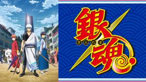 『銀魂.(第4期)』アニメ無料動画