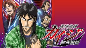 『逆境無頼カイジ 破戒録篇(第2期)』アニメ無料動画