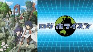 『ログ・ホライズン 第1シリーズ(第1期)』アニメ無料動画