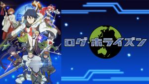 『ログ・ホライズン 第2シリーズ(第2期)』アニメ無料動画