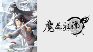 『魔道祖師』アニメ無料動画