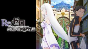『Re:ゼロから始める異世界生活(第1期)』アニメ無料動画