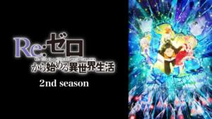 『Re:ゼロから始める異世界生活 2nd season(第2期)』アニメ無料動画