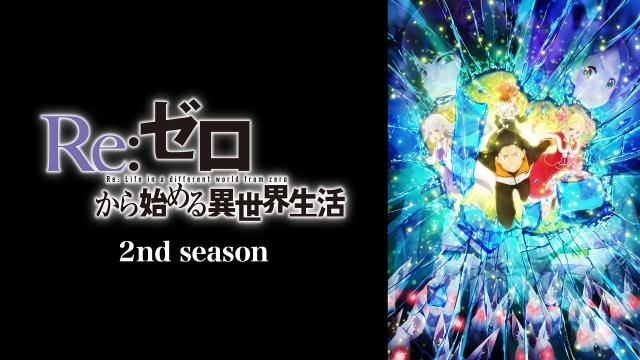 アニメ『Re:ゼロから始める異世界生活 2nd season(第2期)』動画