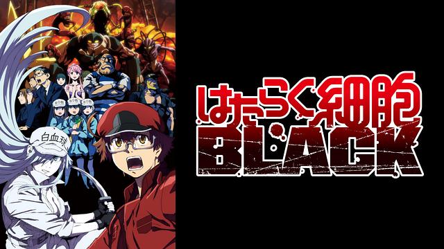 アニメ『はたらく細胞BLACK』動画