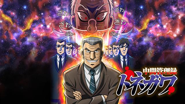 アニメ『中間管理録 トネガワ』動画