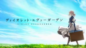 『ヴァイオレット・エヴァーガーデン』アニメ無料動画