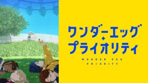 『ワンダーエッグ・プライオリティ』アニメ無料動画