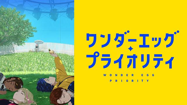 アニメ『』フル視聴