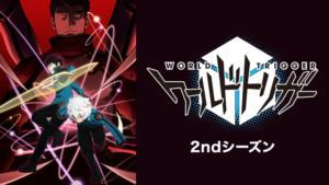 『ワールドトリガー 2ndシーズン(第2期)』アニメ無料動画
