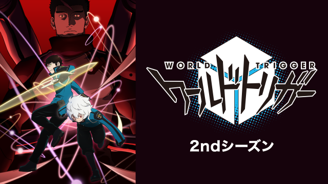 ワールドトリガー 2ndシーズン(第2期) 無料動画