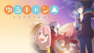 『ゆるキャン△(第1期)』アニメ無料動画