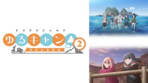 『ゆるキャン△ SEASON2(第2期)』アニメ無料動画