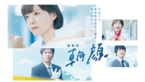 『監察医 朝顔1(2019年)』ドラマ無料動画