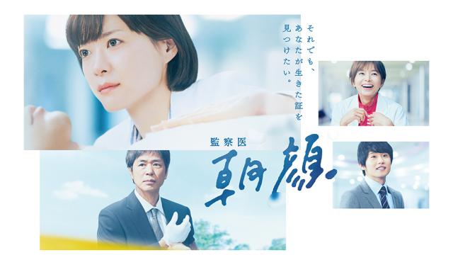 ドラマ『監察医 朝顔1(2019年)』動画