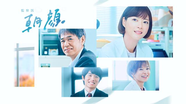 ドラマ『監察医 朝顔2(2020年)』動画