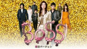 『BOSS 1stシーズン』ドラマ無料動画