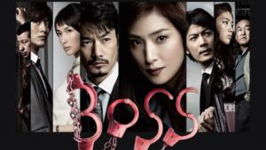 『BOSS 2ndシーズン』ドラマ無料動画