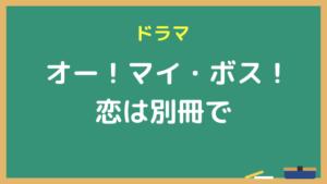 『オー!マイ・ボス!恋は別冊で』ドラマ無料動画