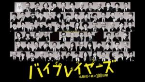 『バイプレイヤーズ 〜名脇役の森の100日間〜』ドラマ無料動画