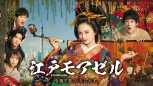 『江戸モアゼル ~令和で恋、いたしんす。~』ドラマ無料動画