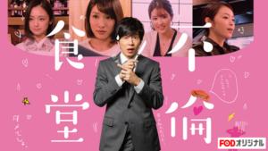 『不倫食堂(第1期)』ドラマ無料動画